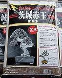 Carcasa rígida Ibaraki Akadama suelo Bonsai - 14...