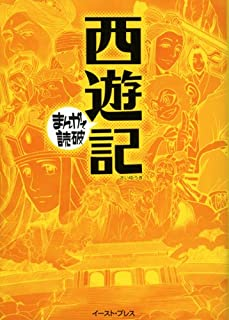 Journey to the West (Manga de dokuha)