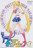 美少女戦士セーラームーン Vol.1[DVD]