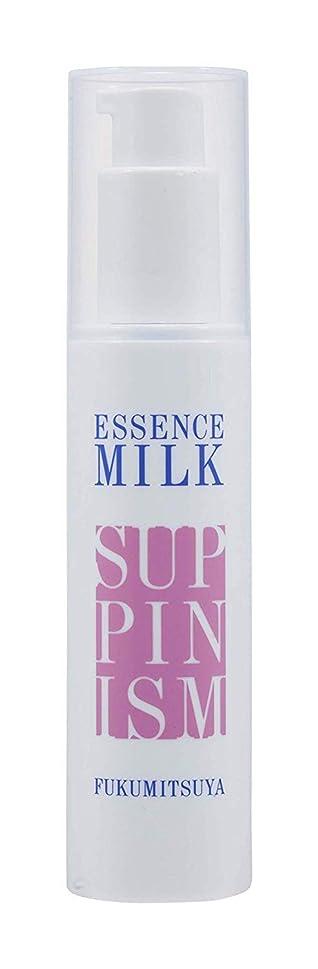 声を出して神社実験すっぴんイズムエッセンスミルク