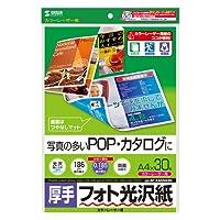 (7個まとめ売り) サンワサプライ カラーレーザー用フォト光沢紙・厚手 LBP-KAGNA4N