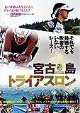 宮古島トライアスロン[DVD]