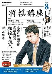 NHK 将棋講座 2021年 8月号 [雑誌] (NHKテキスト)