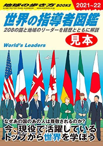 W02 世界の指導者図鑑 【見本】 208の国と地域のリーダーを経歴とともに解説 (地球の歩き方W)