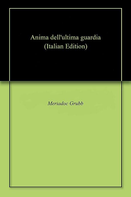 に沿って値するキャッシュAnima dell'ultima guardia (Italian Edition)