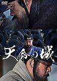 天命の城[DVD]