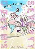 セブンティドリームズ 2巻: バンチコミックス