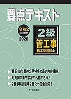 51qNCexNUIL. SL200  - 管工事施工管理技士試験 01