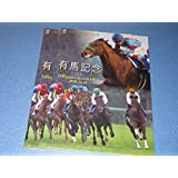 第64回 有馬記念 GⅠ 2019.12.22 現地レープロ 2冊セット リスグラシュー アーモンドアイ フィエールマン サートゥルナーリア
