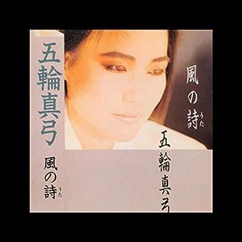 Mayumi Tape Cassette