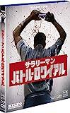 サラリーマン・バトル・ロワイアル 2枚組ブルーレイ&DVD [Blu-ray] image