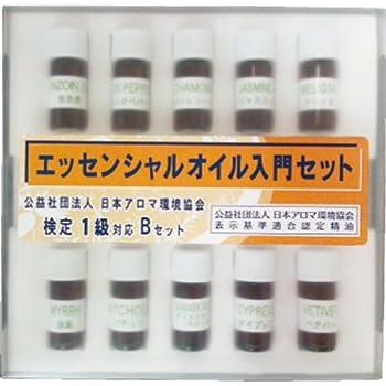 生活の木 (公社)日本アロマ環境協会資格試験対応セット 検定1級B対応 1.5ml×6種類・0.3ml×4種類