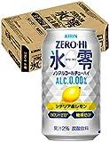 ノンアルコールチューハイ ゼロハイ 氷零 シチリア産レモン 350ml×24本