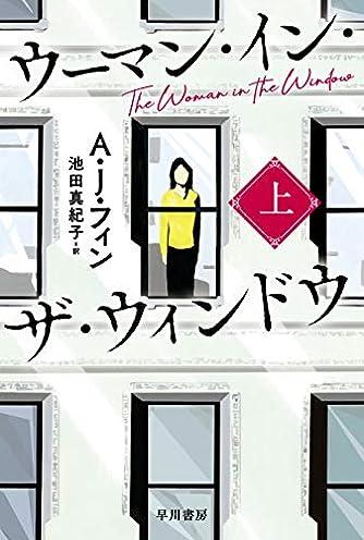 ウーマン・イン・ザ・ウィンドウ 上 (ハヤカワ文庫 NV フ 40-1)