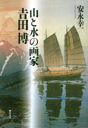 山と水の画家吉田博