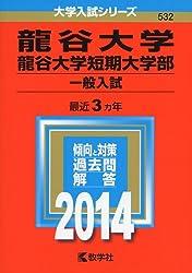 龍谷大学・龍谷大学短期大学部(一般入試) (2014年版 大学入試シリーズ) ・赤本・過去問