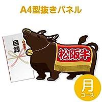 【パネもく!】特撰!松阪牛 月コース(目録・A4型抜きパネル付)