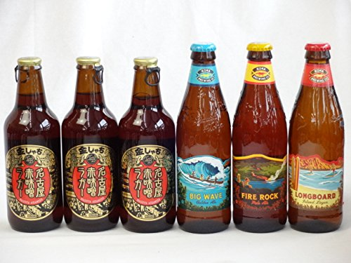 クラフトビールパーティ6本セット 名古屋赤味噌ラガー330ml×3本 ハワイコナビールファイアーロック・ペールエール355ml ロングボードアイランドラガー355ml ビッグウェーブ・ゴールデンエール355ml