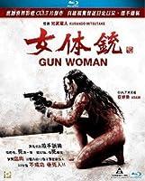 Nyotaiju Gan Uman/ [Blu-ray]
