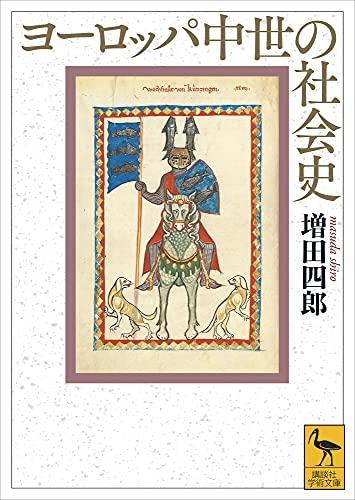 ヨーロッパ中世の社会史 (講談社学術文庫)