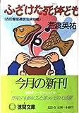 ふざけた死体(ホトケ)ども―吉田警部補苦虫捕物帳 (徳間文庫)
