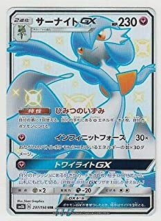 pokemon card Sun Moon Ultra Shiny Gardevoir GX 237/150 SSR SM8b Japanese