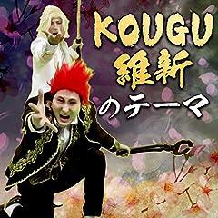 KOUGU維新「KOUGU維新のテーマ」のジャケット画像