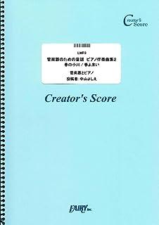 管楽器のための童謡 ピアノ伴奏曲集2/童謡・唱歌 (LWP3)[クリエイターズ スコア]