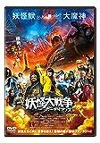 妖怪大戦争 ガーディアンズ DVD 通常版[DVD]