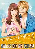 ママレード・ボーイ[DVD]
