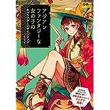 アジアンファンタジーな女の子のキャラクターデザインブック (超描けるシリーズ)