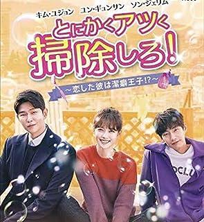 韓国ドラマとにかくアツく掃除しろブルーレイ・Blu-ray 全話収録 当日or