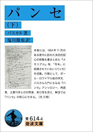 パンセ (下) (岩波文庫)