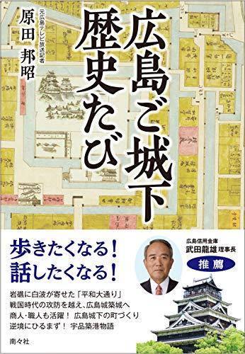 広島ご城下 歴史たび