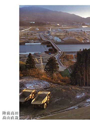 陸前高田 2011‐2014