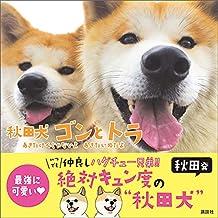 表紙: 秋田犬 ゴンとトラ あきたけんじゃないよ あきたいぬだよ | 講談社