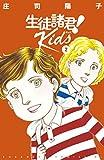 生徒諸君! Kids(2) 生徒諸君!Kids (BE・LOVEコミックス)