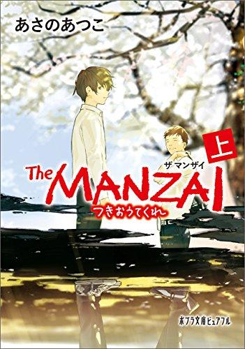 The MANZAI 上 つきおうてくれ (ポプラ文庫ピュアフル)