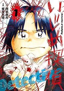 いじめ探偵(1) (ビッグコミックス)