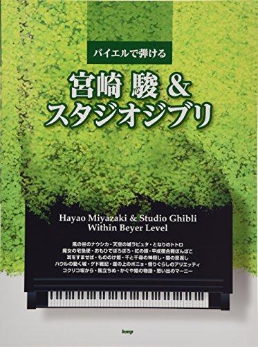 バイエルで弾ける 宮崎 駿&スタジオジブリ (楽譜)