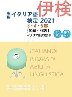実用イタリア語検定 2021 3・4・5級 〔問題・解説〕 CD付