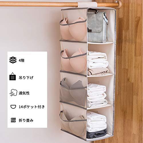 吊り下げ収納 クローゼット 衣類ラック YISUYA ポケット付き 4段 大容量 多機能 衣類収納 下着収納 折りたたみ 水洗い 取り付け簡単 (ベージュ)