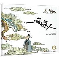 画说中国经典民间故事(第二辑)-一鸣惊人