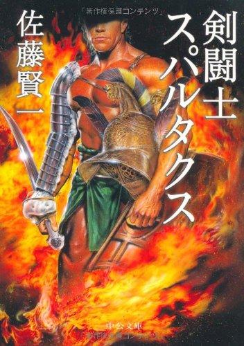 中央公論新社『剣闘士スパルタクス』