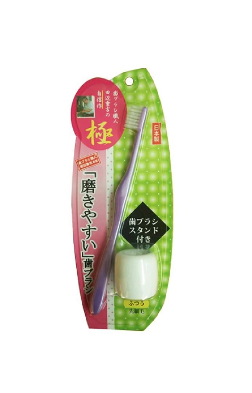 四分円服を洗う滅多磨きやすい歯ブラシ極 先細毛 歯ブラシスタンド付 LT-23 パープル