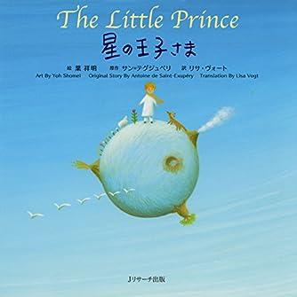 ミニ版CD付 星の王子さま ∼The Little Prince ∼ (世界の名作 英語絵本)