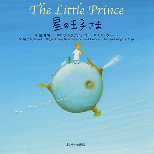 ミニ版CD付 星の王子さま ∼The Little Prince ∼ (世界の名作 英語絵本)の詳細を見る