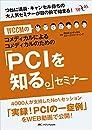 WCCMのコメディカルによるコメディカルのための「PCIを知る。」セミナー: つねに満員・キャンセル待ちの大人気セミナーが目の前で始まる!