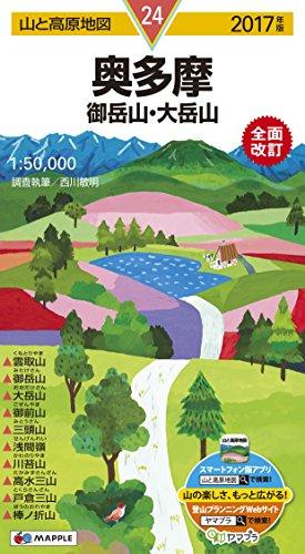 山と高原地図 奥多摩 御岳山・大岳山 2017 (登山地図 | マップル)