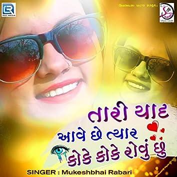 Tari Yaad Aave Chhe Tyare Koke Koke Rovu Chhu